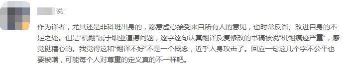 译者韩某回应。豆瓣截图