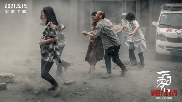 """取材""""5·12""""大地震什邡罗汉寺里的真实故事 电影《一百零八》5月上映.jpeg"""