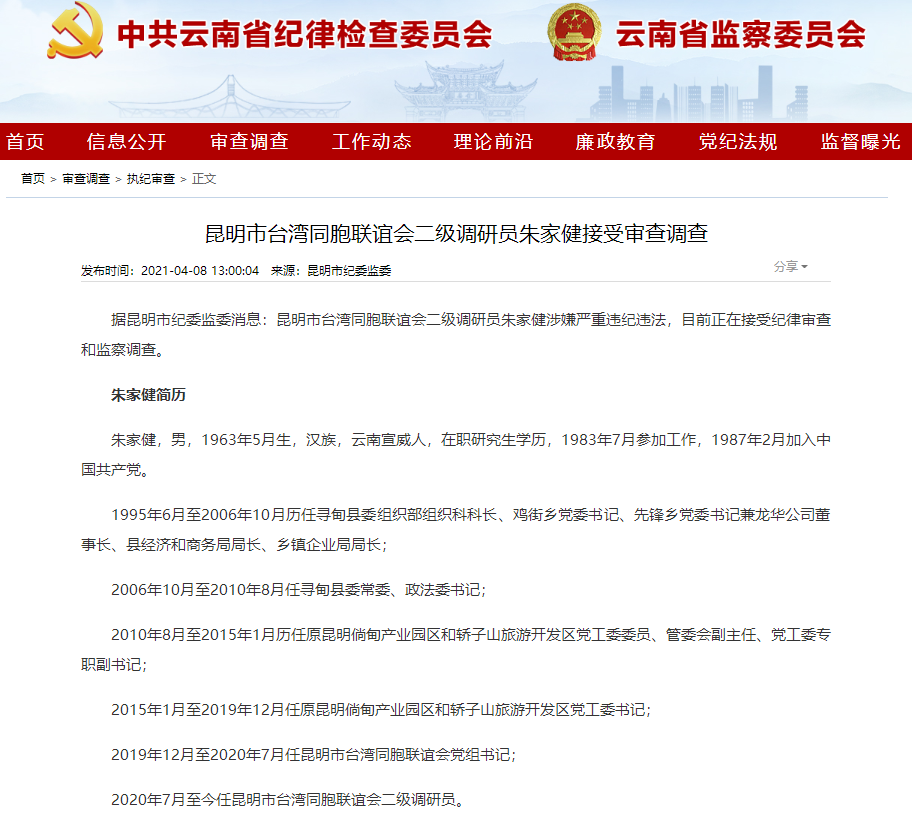昆明市台湾同胞联谊会二级调研员朱家健接受审查调查