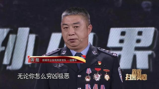 孙小果案的办案人员蒋彪