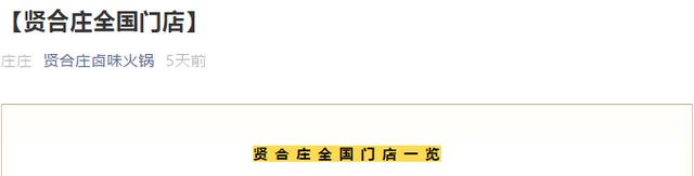 陈赫——贤合庄火锅