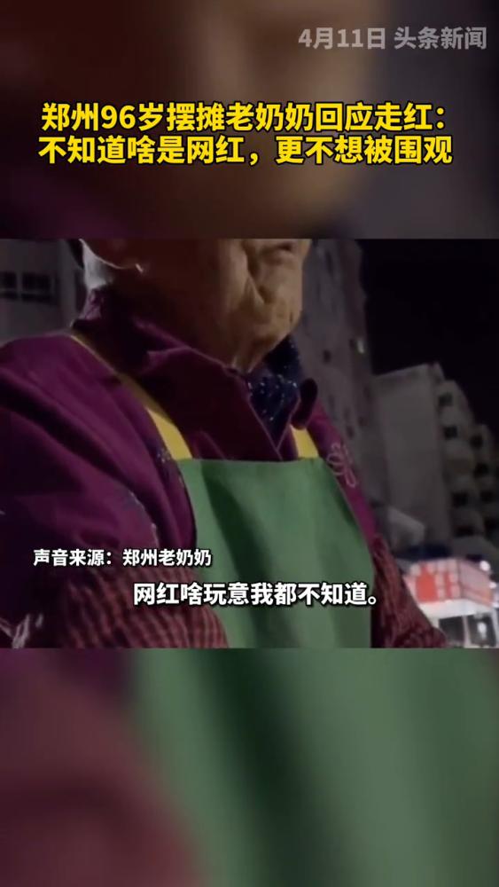96岁奶奶摆摊走红,老人却说:不开心,累!网友和媒体反应出人意料