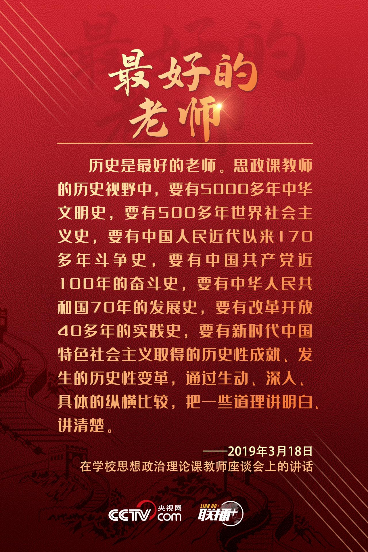 """联播+丨学党史 牢记习近平6个""""妙喻"""""""