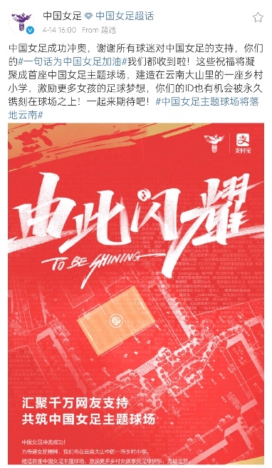 中国女足主题球场将落地云南(支付宝公益基金会 供图)