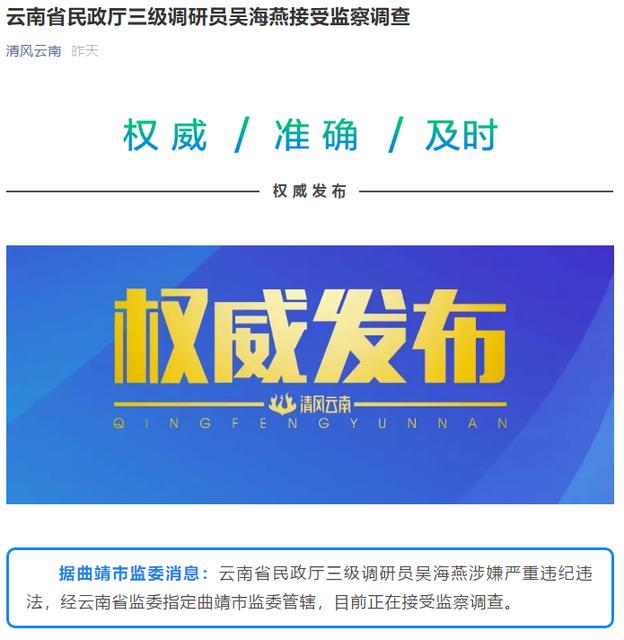 云南省民政厅三级调研员吴海燕接受监察调查.png