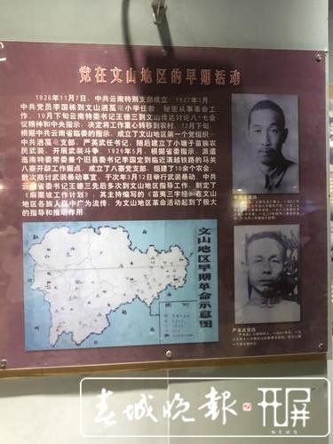 忆往昔峥嵘岁月!探访30年历史的富宁革命纪念馆 春城晚报-开屏新闻记者 马艺宁 摄影报道