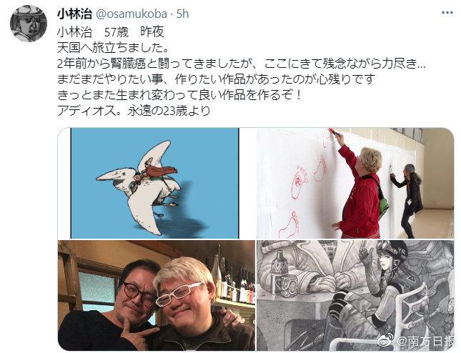 火影忍者动画导演小林治去世,终年57岁!