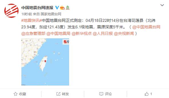 5.6级!6.1级!台湾花莲县附近3分钟发生两次地震