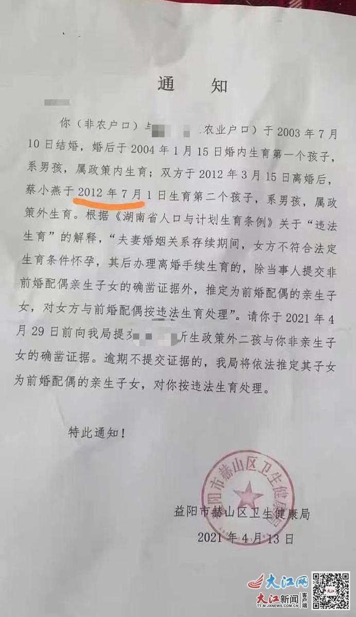 """男子前妻生二孩9年后被通知""""超生""""?官方回应来了"""