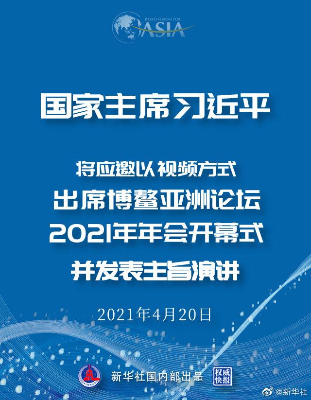 近平将出席博鳌亚洲论坛2021年年会开幕式