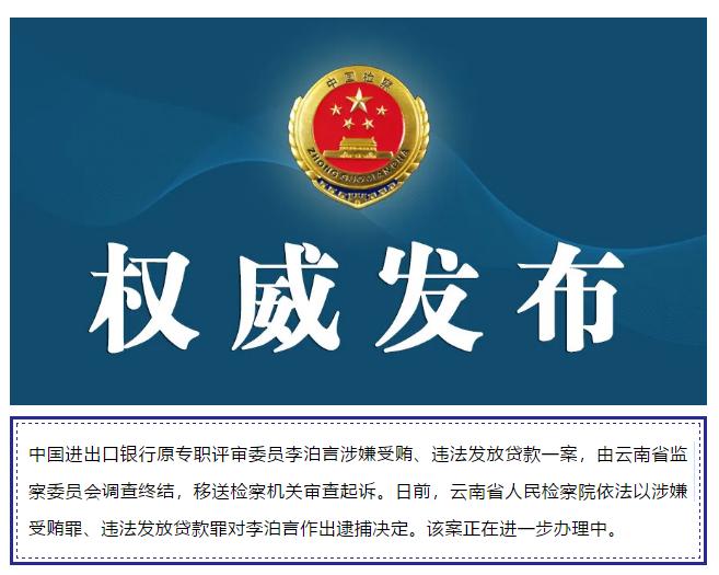 涉嫌受贿、违法发放贷款!中国进出口银行原专职评审委员李泊言被逮捕