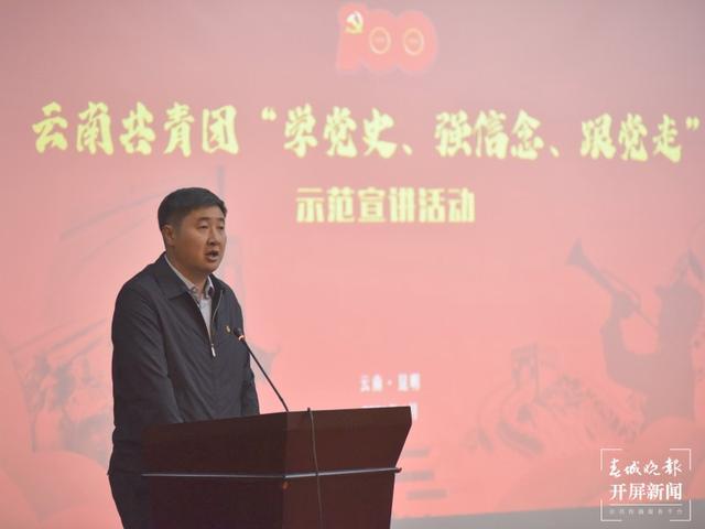 青年人以弹幕形式参与云南共青团示范宣讲活动 张田睿 摄