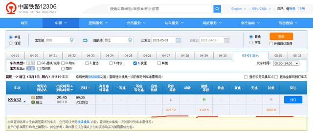 12306网站截图(五一昆明到丽江卧铺车票)