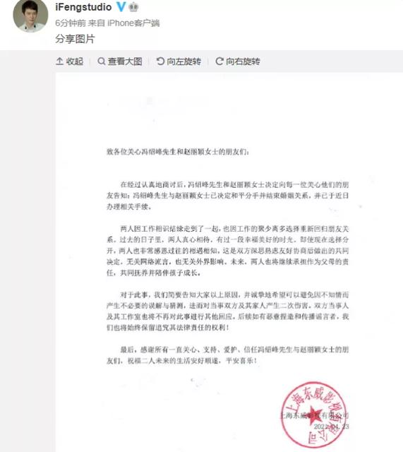 冯绍峰回应.png