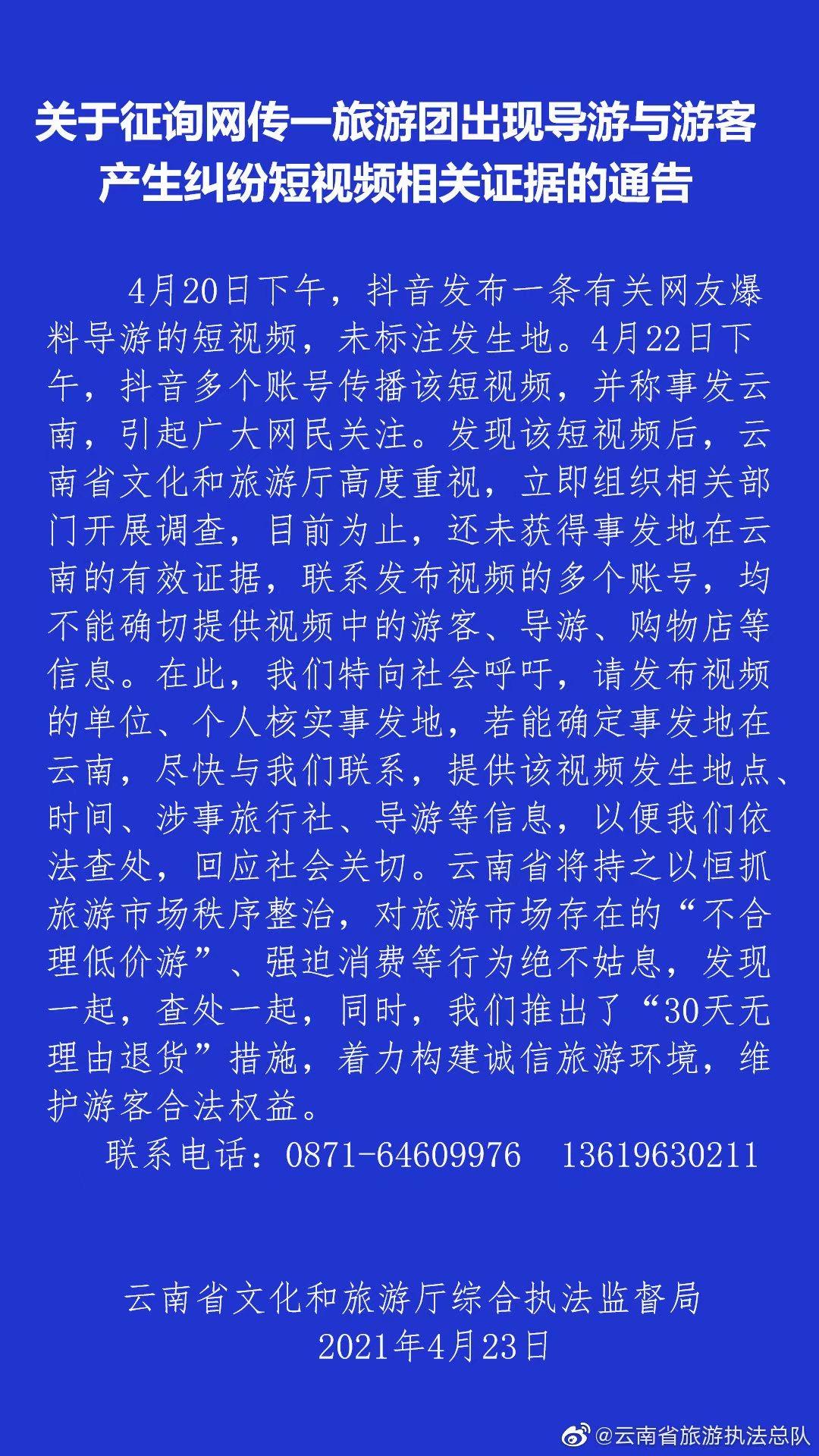 云南省文化和旅游厅发布通告:征询导游与游客产生纠纷短视频相关证据