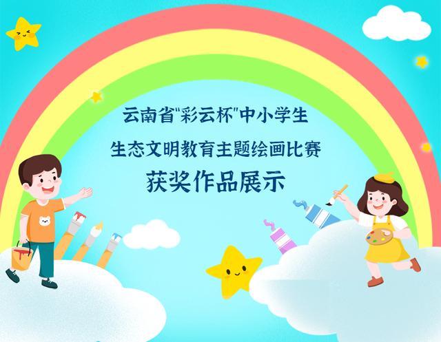 """""""画""""说云南!""""彩云杯""""中小学生绘画比赛获奖名单出炉"""