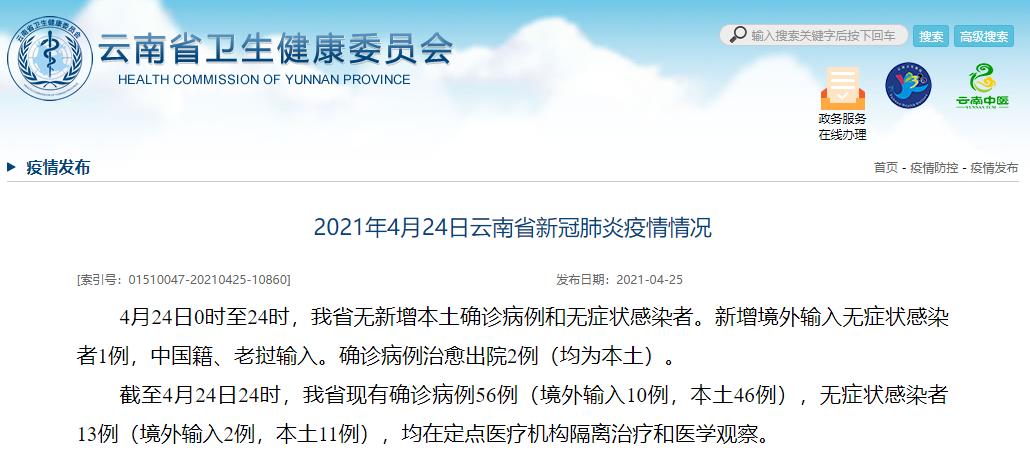 4月24日,云南新增境外输入无症状感染者1例