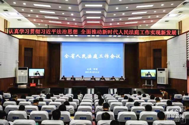 矛盾化解在基层!云南全省人民法庭三年共受理案件251981件