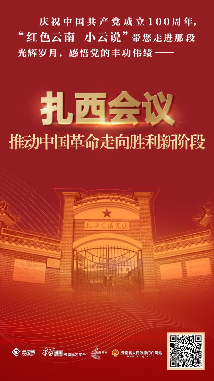 扎西会议:推动中国革命走向胜利新阶段