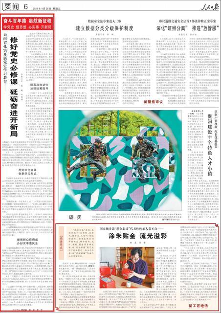 修好党史必修课 砥砺奋进开新局!1.jpg