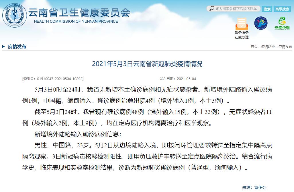 5月3日,云南新增境外输入确诊病例1例