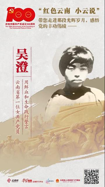 云南省第一位女共产党员吴澄.jpg