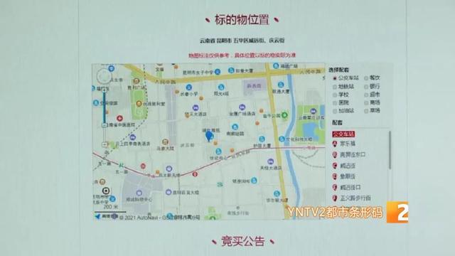 """昆明市中心三宗""""黄金宝地""""将拍卖 起拍价3.786亿元6.jpg"""