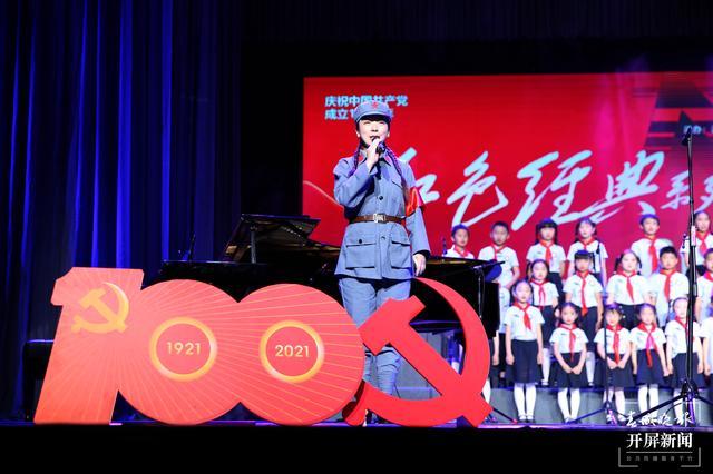 云南艺术剧院红色经典系列活动七一启幕 高伟摄