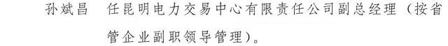 孙斌昌.jpg