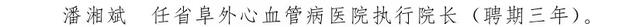 潘湘斌.jpg