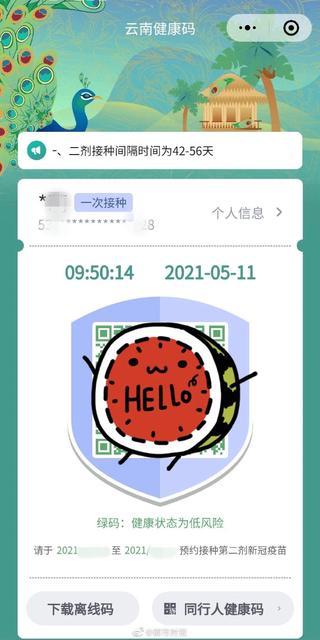 云南健康码1.jpg