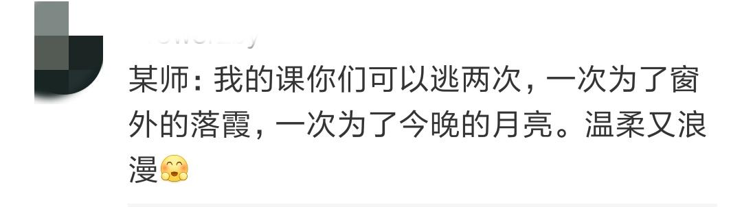 """高三老师""""花式解压"""