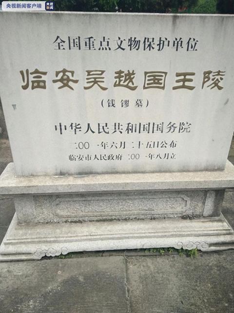 杭州通报吴越国王钱镠墓被盗掘案(图据央视新闻客户端