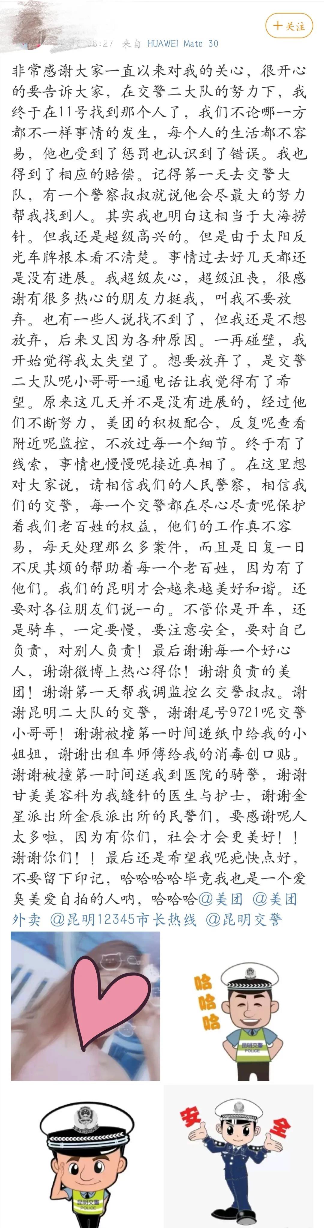 """男子骑电动车撞人后逃逸,昆明交警""""大海捞针""""将其抓获(昆明警方供图)"""