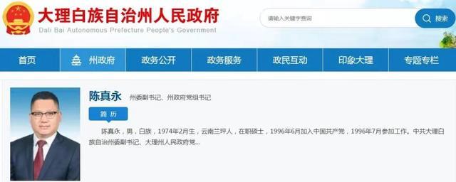 陈真永任大理州委副书记、州政府党组书记,州长候选人