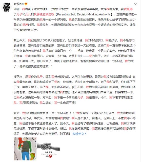 张恒郑爽抚养权纠纷