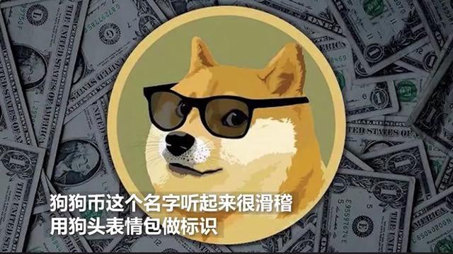 狗狗币4.jpg