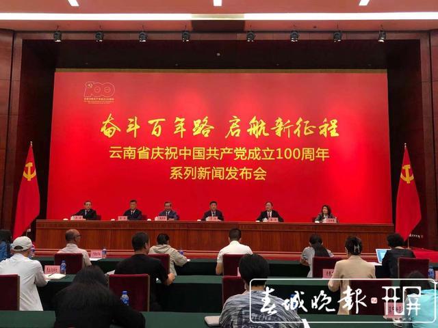 云南省庆祝中国共产党成立100周年系列新闻发布会