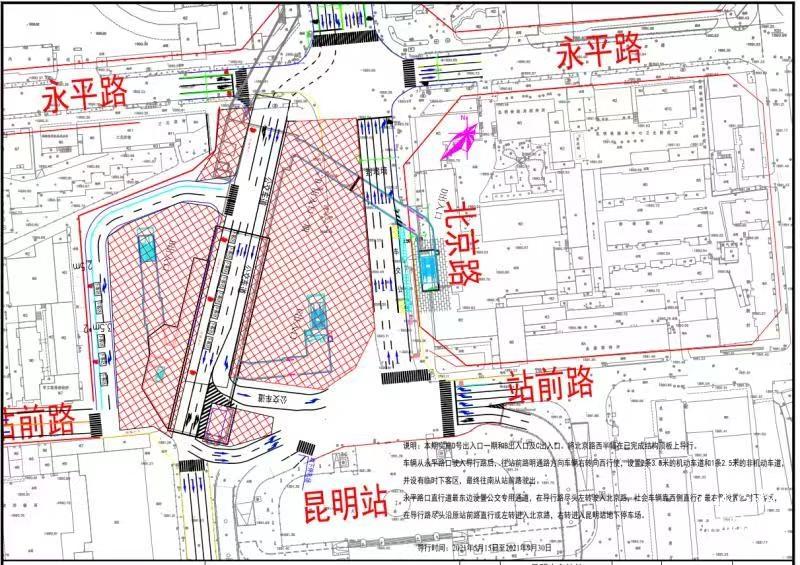 昆明地铁2号线二期昆明火车站站16日起交通导改施工.jpg