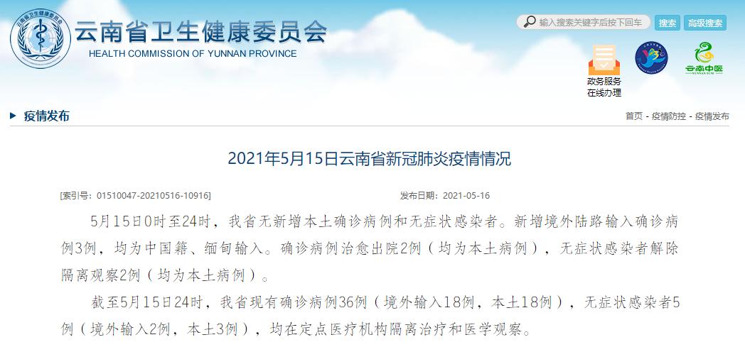 5月15日,云南新增境外陆路输入确诊病例3例