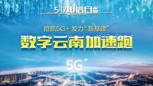 数字云南加速跑——2021年5.17世界电信日