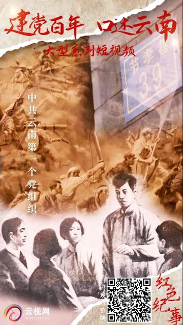 【建党百年·口述云南】8.png