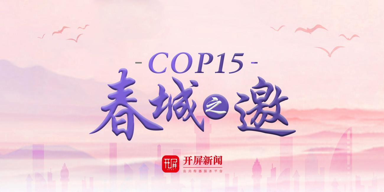 COP15·春城之邀