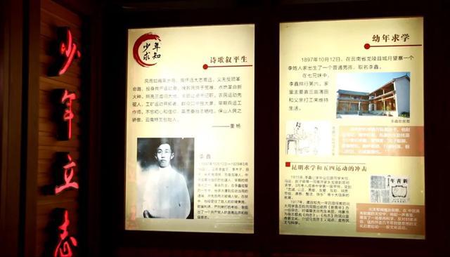 """【建党百年·口述云南】""""把一生交给党!"""" 短短32年的人生,他开创了""""三不朽""""的伟"""