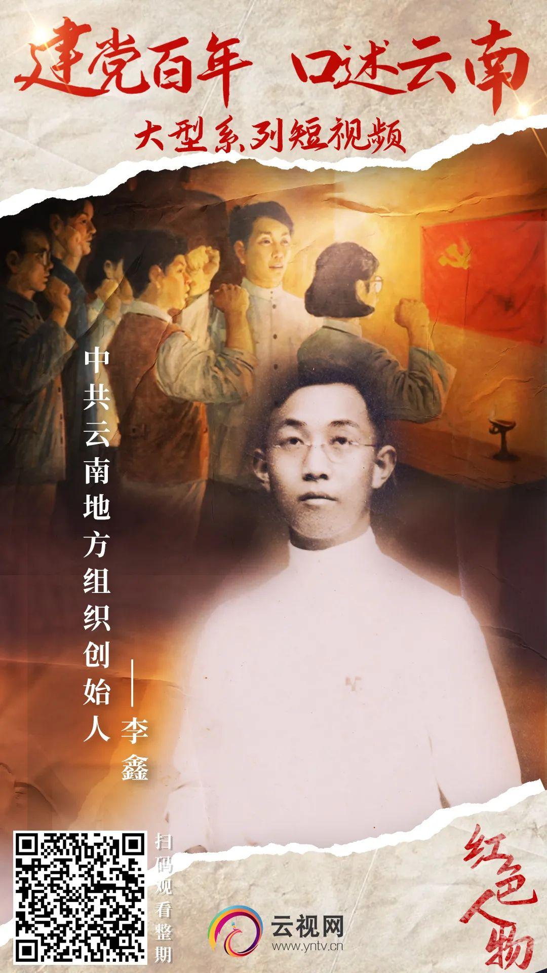"""【建党百年·口述云南】""""把一生交给党!"""" 短短32年的人生,他开创了""""三不朽""""的伟业"""