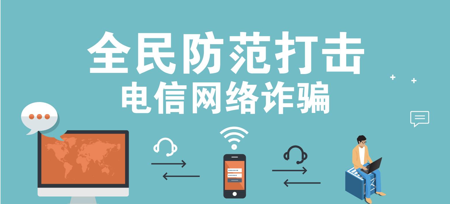 全民防范打击电信网络诈骗
