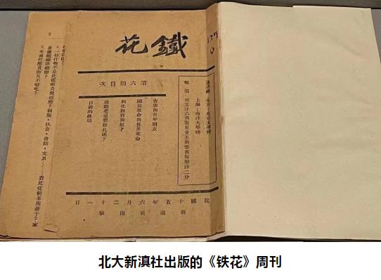 他是五四运动的护旗手,云南籍第一位共产党员11.png