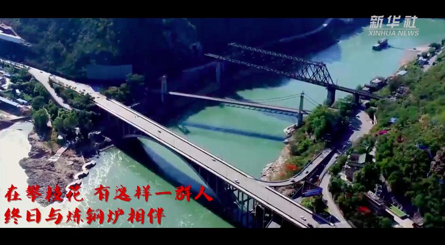 """红色百宝 奋斗百年丨第64集:这个""""呆矿""""里的第一炉铁水,是这样炼成的"""