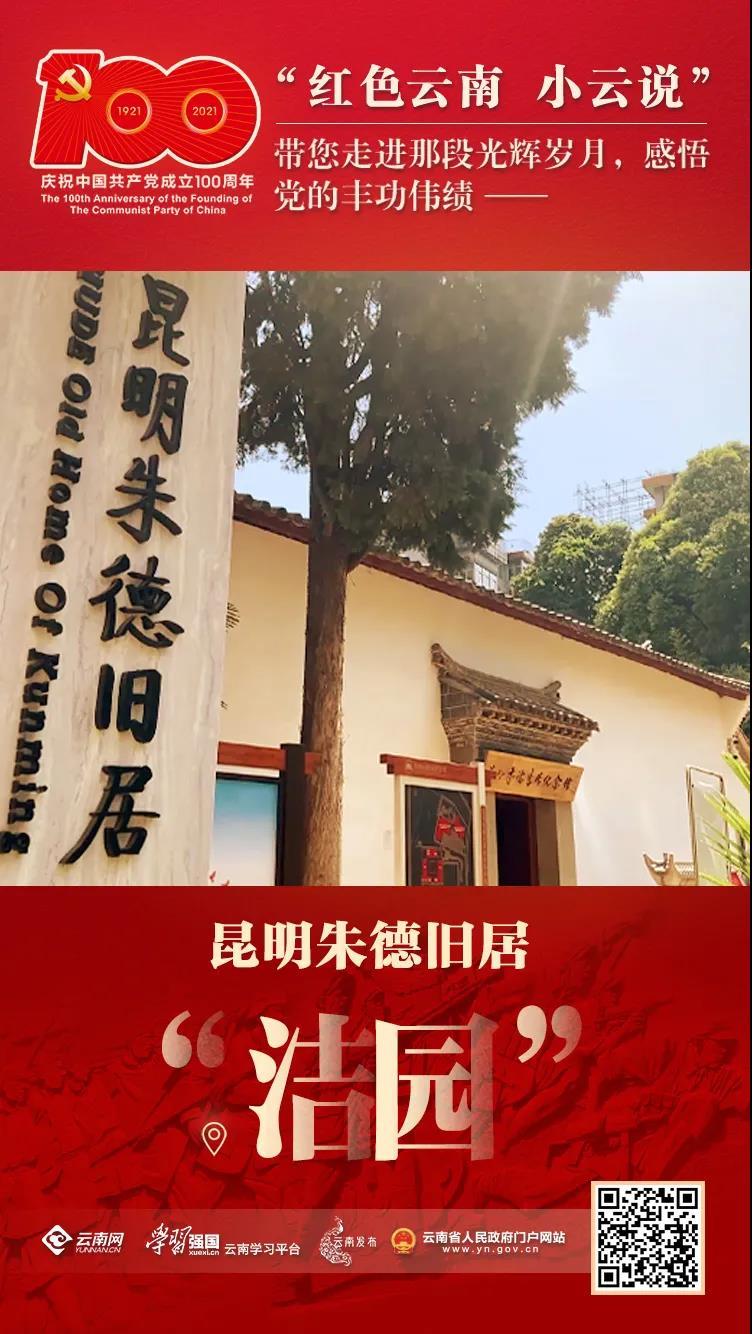 """【红色云南 小云说⑪】昆明朱德旧居——""""洁园"""""""
