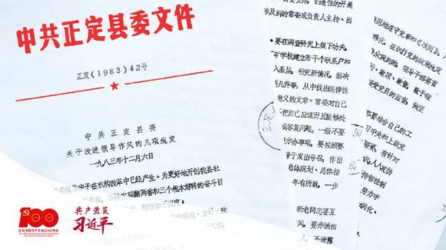 共产党员习近平3.jpg